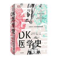 DK醫學史:從巫術、針灸到基因編輯