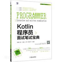 Kotlin程序员面试笔试宝典
