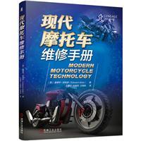 現代摩托車維修手冊