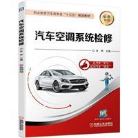汽車空調系統檢修