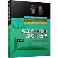 高壓直流輸電原理與運行(第3版)