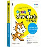 零基礎學Scratch少兒編程:小學課本中的Scratch創意編程