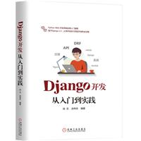 Django開發從入門到實踐