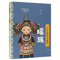 了不起的中華服飾-瑤族