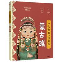 了不起的中華服飾-蒙古族