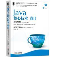 Java核心技術(卷II)-高級特性(原書第11版)