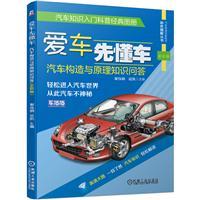 愛車先懂車:汽車構造與原理知識問答(全彩版)