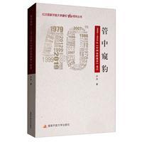 管中窥豹:2000-2016年《中国远程教育》卷首