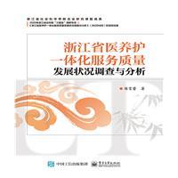 浙江省医养护一体化服务质量发展状况调查与分析