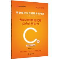 考前冲刺预测试卷-综合应用能力(C类)(全新升级)(2021中公版)