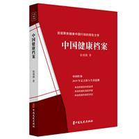 中国健康档案
