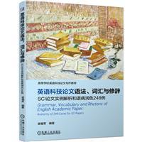 英语科技论文语法、词汇与修辞:SCI论文实例解析和语病润色248例