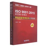 IS0 9001:2015新思维+新模式:新版质量管理体系应用指南(第3版)