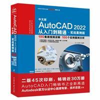 中文版AutoCAD2022从入门到精通(实战案例版)